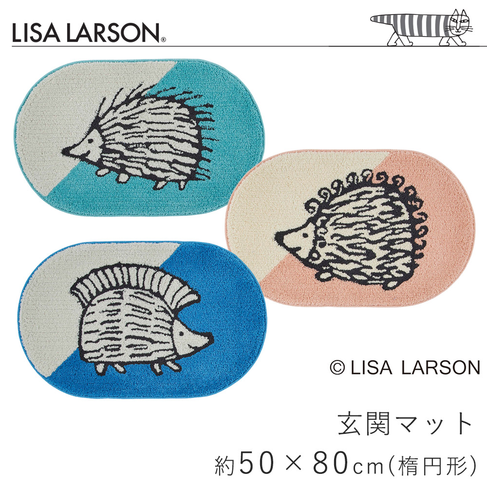 LISA LAERSON リサ・ラーソンのかわいいキャラクター、ハリネズミの玄関マット 約50×80cm 楕円形 丸