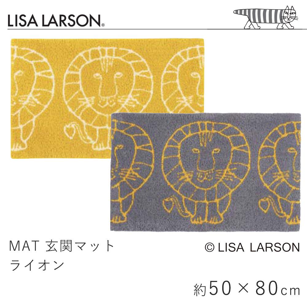 LISA LAERSON リサ・ラーソンのかわいいキャラクター ライオンの玄関マット 約50×80cm