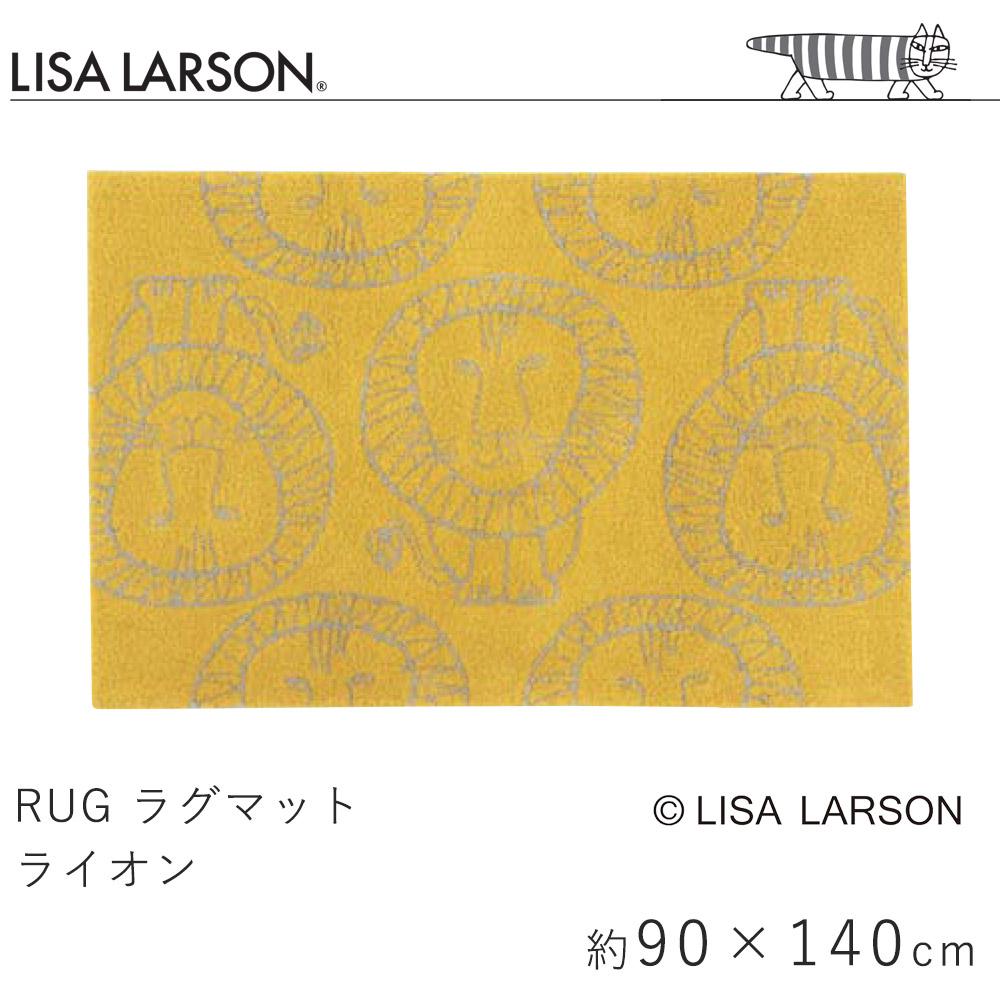 LISA LAERSON リサ・ラーソンのかわいいキャラクター ライオンのラグマット 約90×140cm(約0.7畳相当)