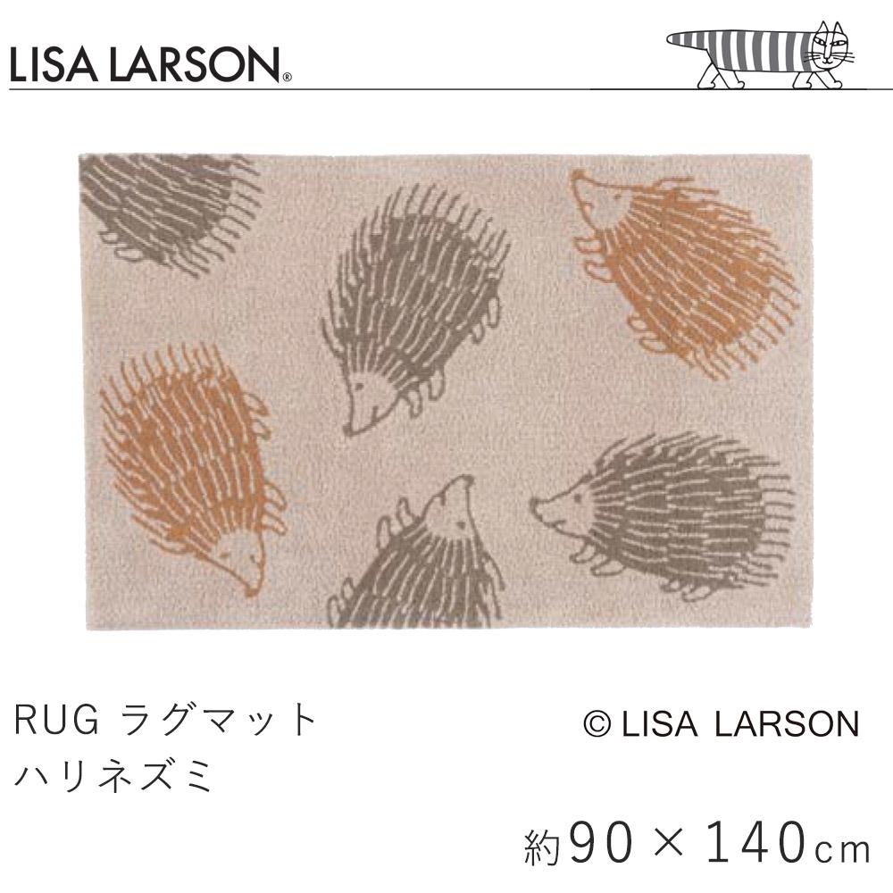 LISA LAERSON リサ・ラーソンのかわいいキャラクター ハリネズミのラグマット 約90×140cm(約0.7畳相当)