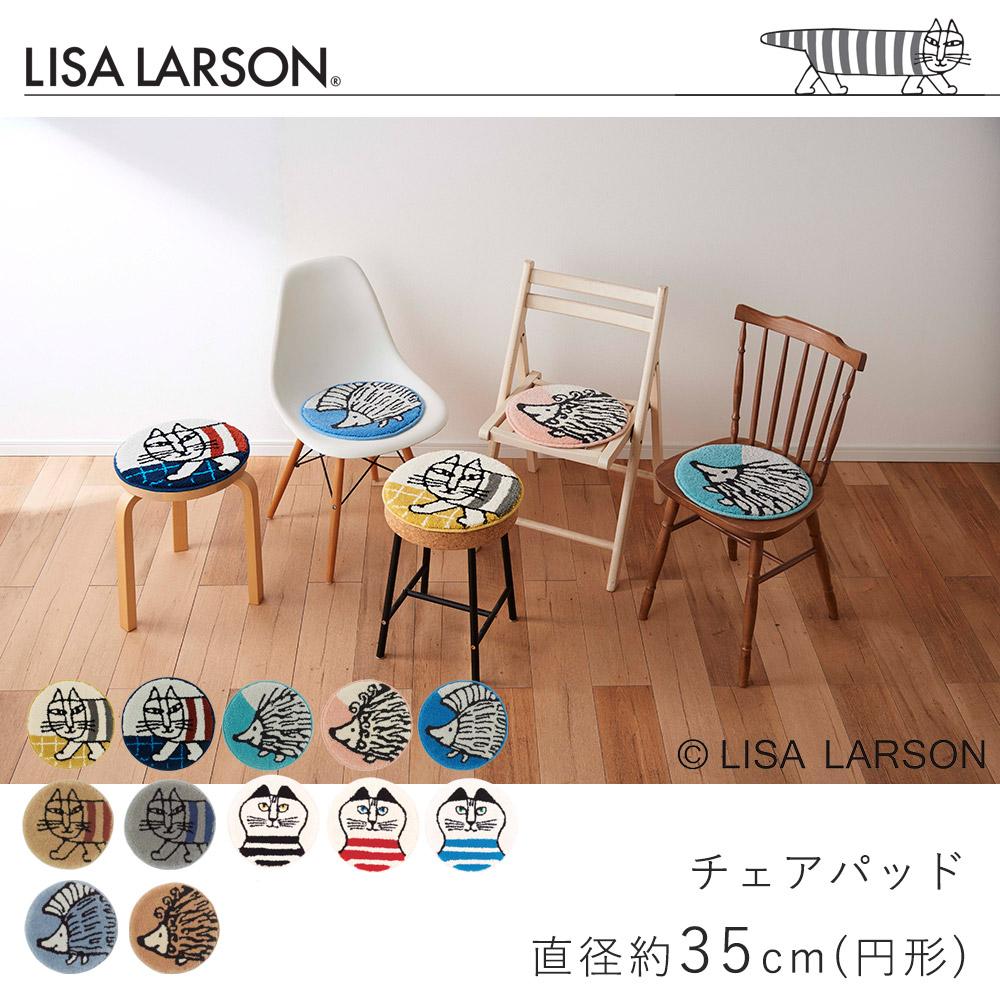 LISA LAERSON リサ・ラーソンのかわいいキャラクターのチェアパッド 直径約35cm(円形) 丸 チェアマット 座布団