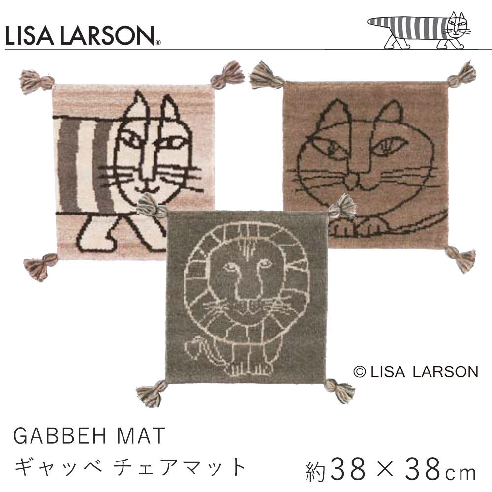 LISA LAERSON リサ・ラーソンのかわいいキャラクター 手織り ギャッベ チェアマット 約38×38cm