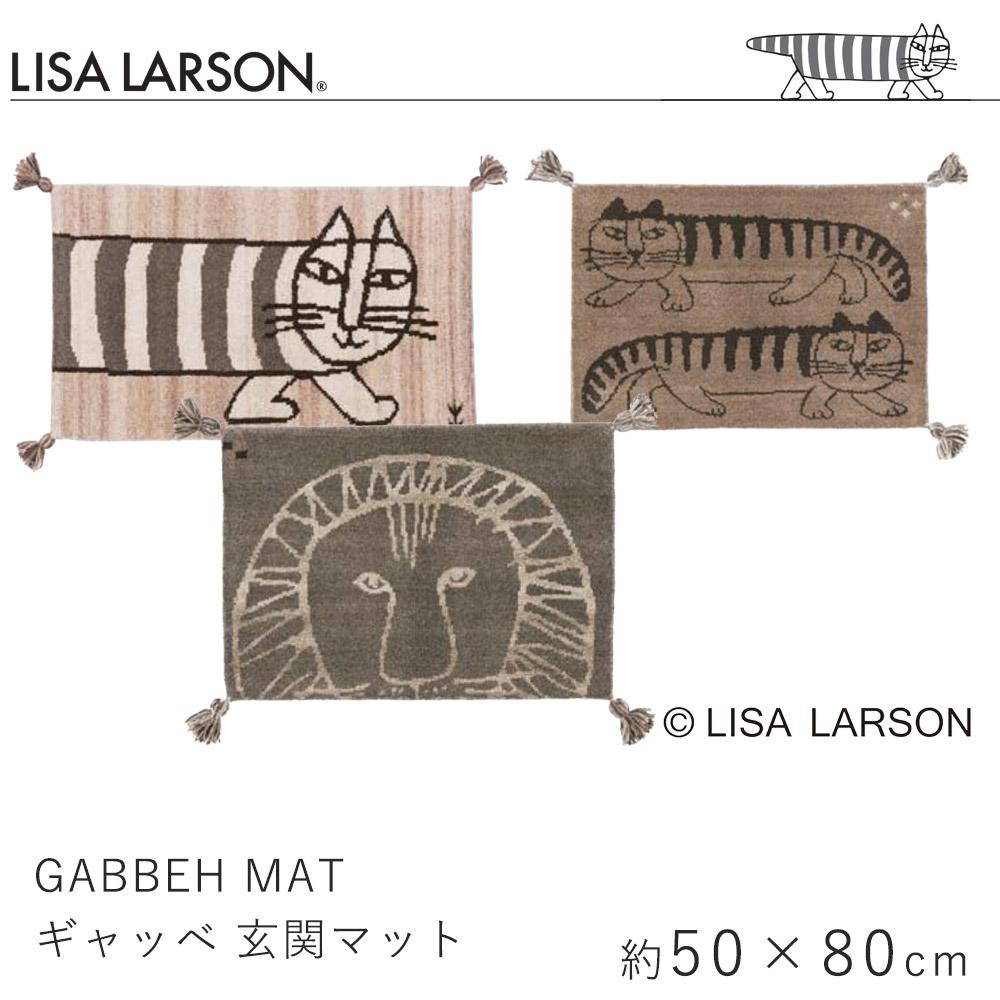 LISA LAERSON リサ・ラーソンのかわいいキャラクター 手織り ギャッベ 玄関マット 約50×80cm