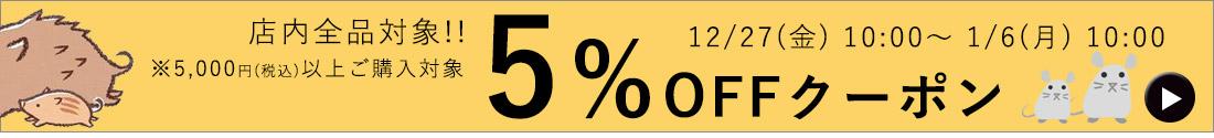 店内全品5%OFFクーポン