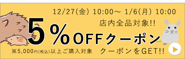 対象の2商品、ラグサイズが2,000円OFF