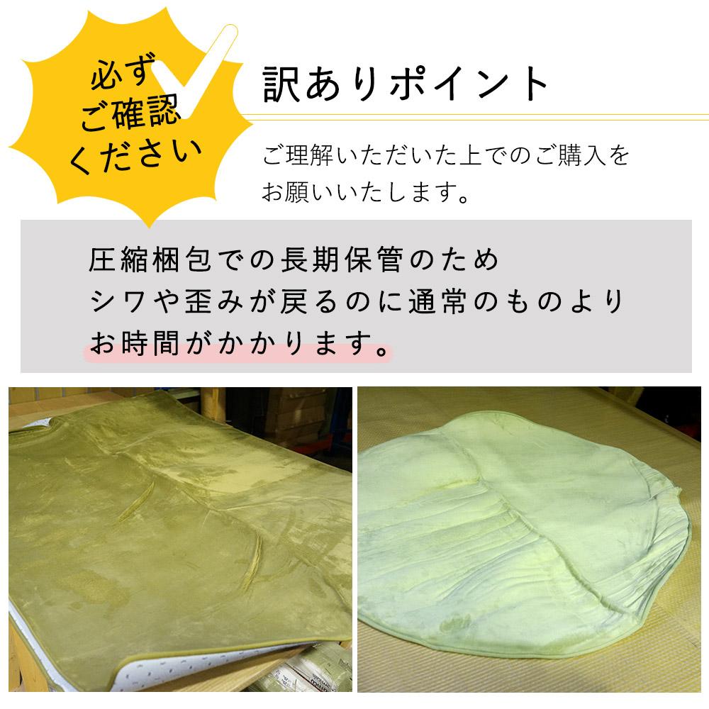 【訳ありポイント】圧縮梱包で長期保管のため、シワやゆがみが戻るのに通常よりもお時間がかかる商品です。