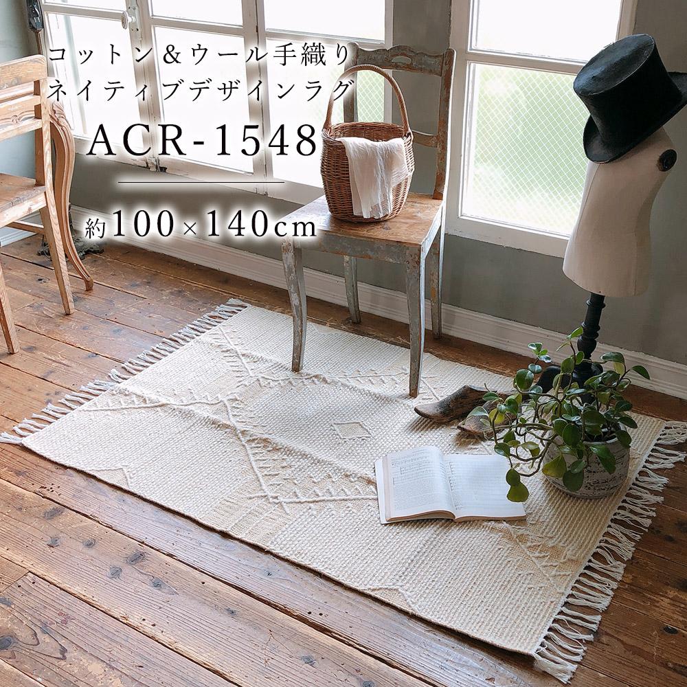 凸凹とした織りの立体感があるコットン&ウールラグ ACR-1548 約100×140cm