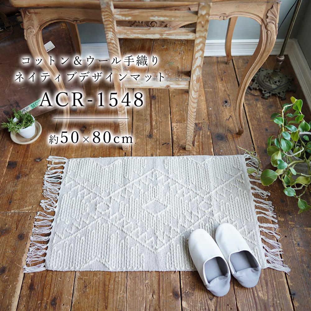 凸凹とした織りの立体感があるコットン&ウールマット ACR-1548 約50×80cm