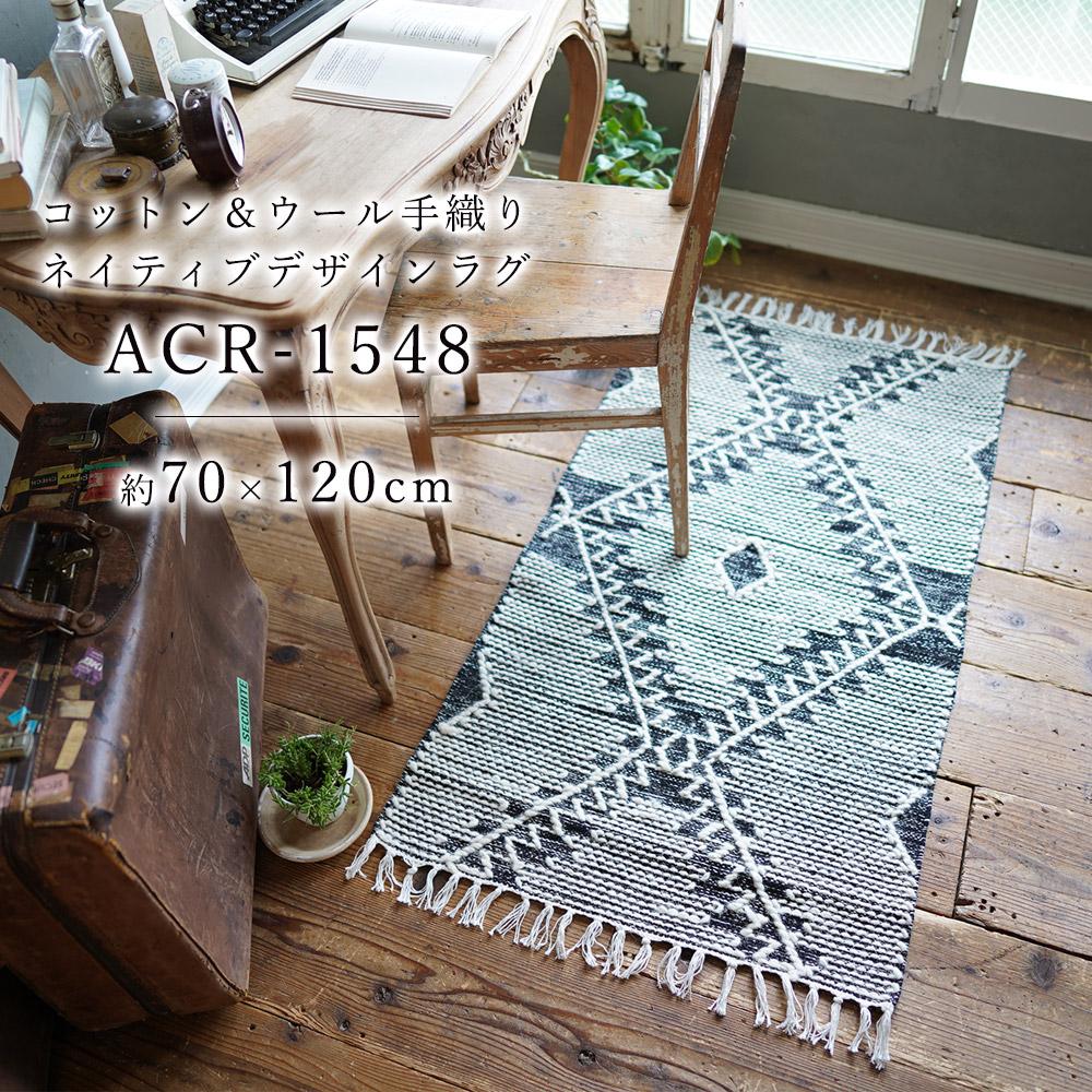凸凹とした織りの立体感があるコットン&ウールラグ ACR-1548 約70×120cm