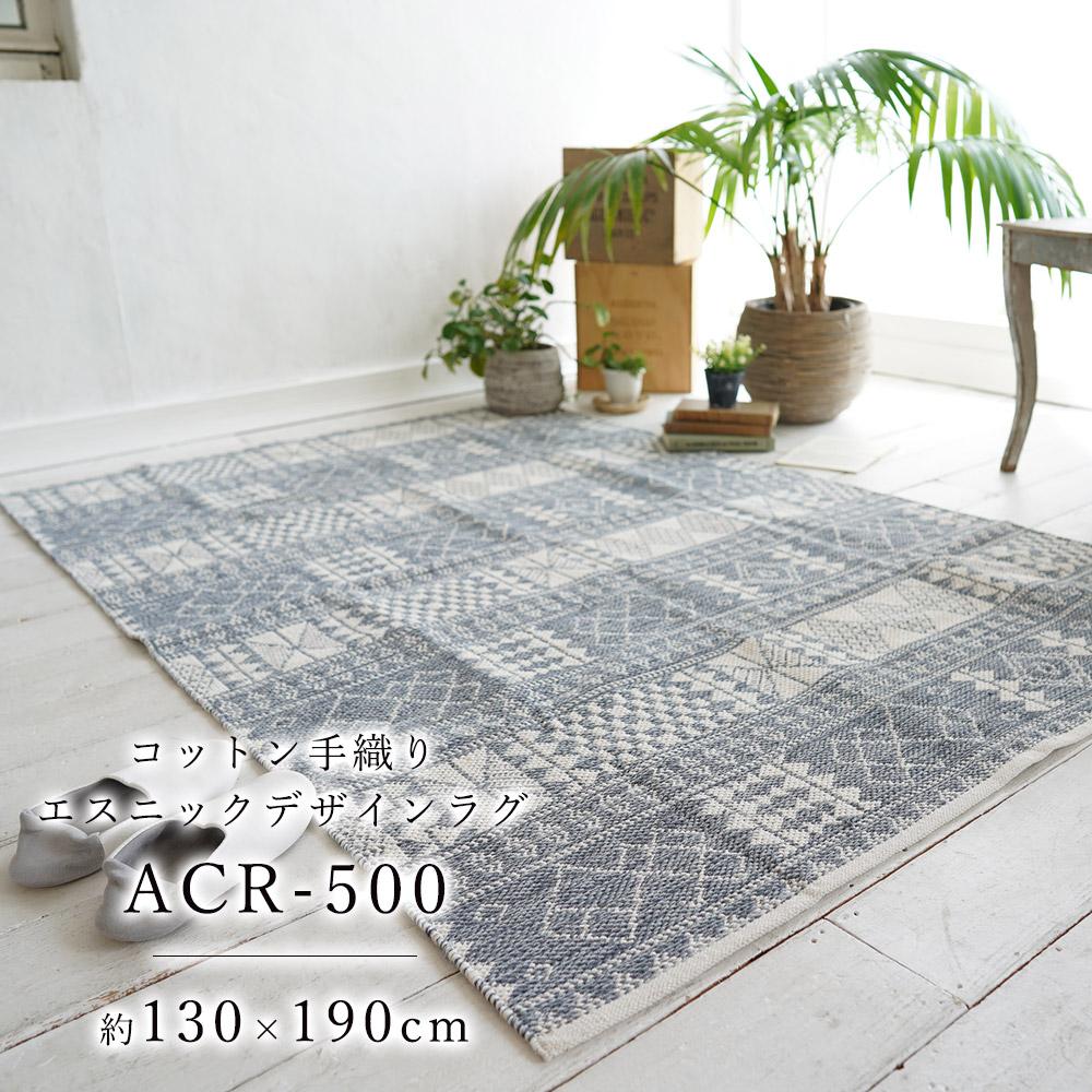 手織りならではの温かみを感じるインドコットンラグ ACR-500 約130×190cm