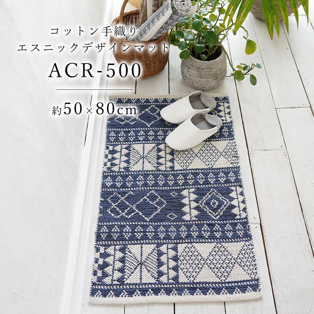 手織りならではの温かみを感じるインドコットンマット ACR-500 約50×80cm