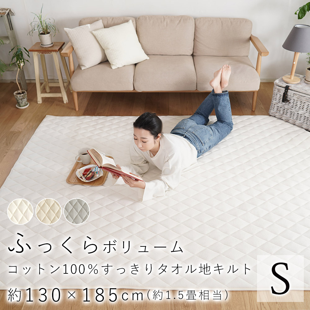 洗える ふっくら コットン100% タオル地 キルトラグ ER-003 約130×185cm(Sサイズ/約1.5畳相当)