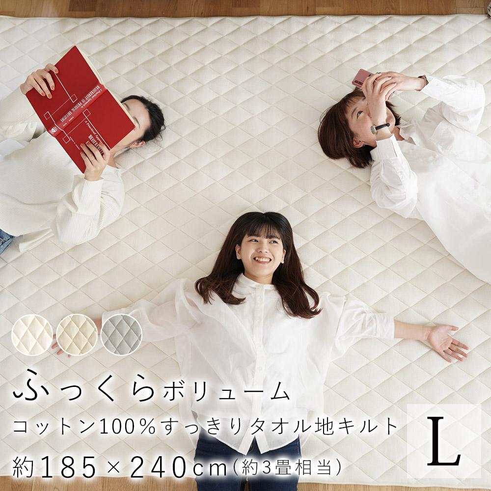 洗える ふっくら コットン100% タオル地 キルトラグ ER-003 約185×240cm(Lサイズ/約3畳相当)