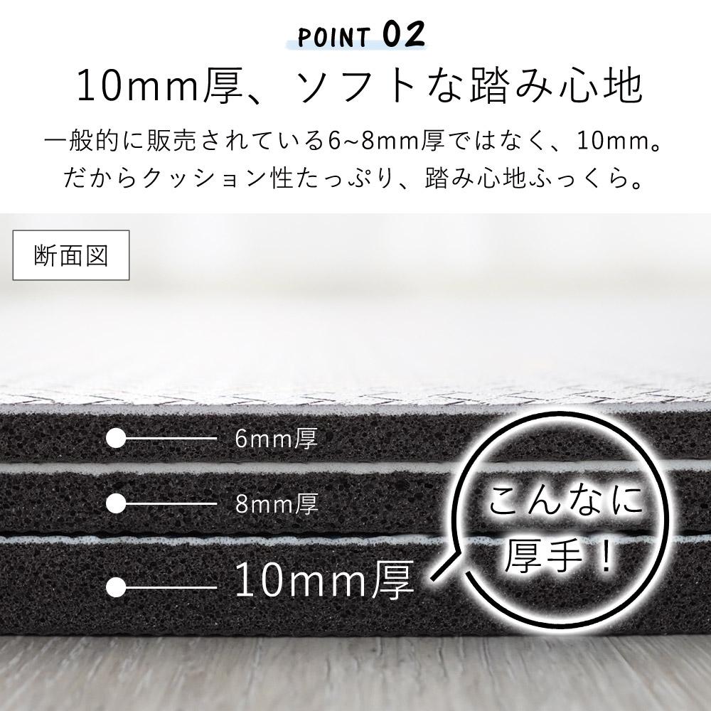 他店で販売されている6~8mm厚よりも、さらに厚手な10mm厚。ふっくらとしたクッション性があるので、踏み心地も快適です。