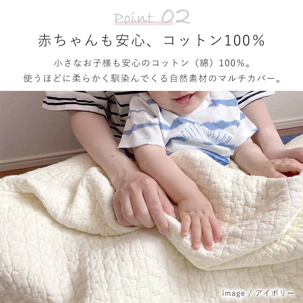 小さな赤ちゃんにもうれしい、天然素材のコットン(綿)100%。さらりと優しい肌触りで、使うほどに柔らかくなり、お肌に馴染みます。