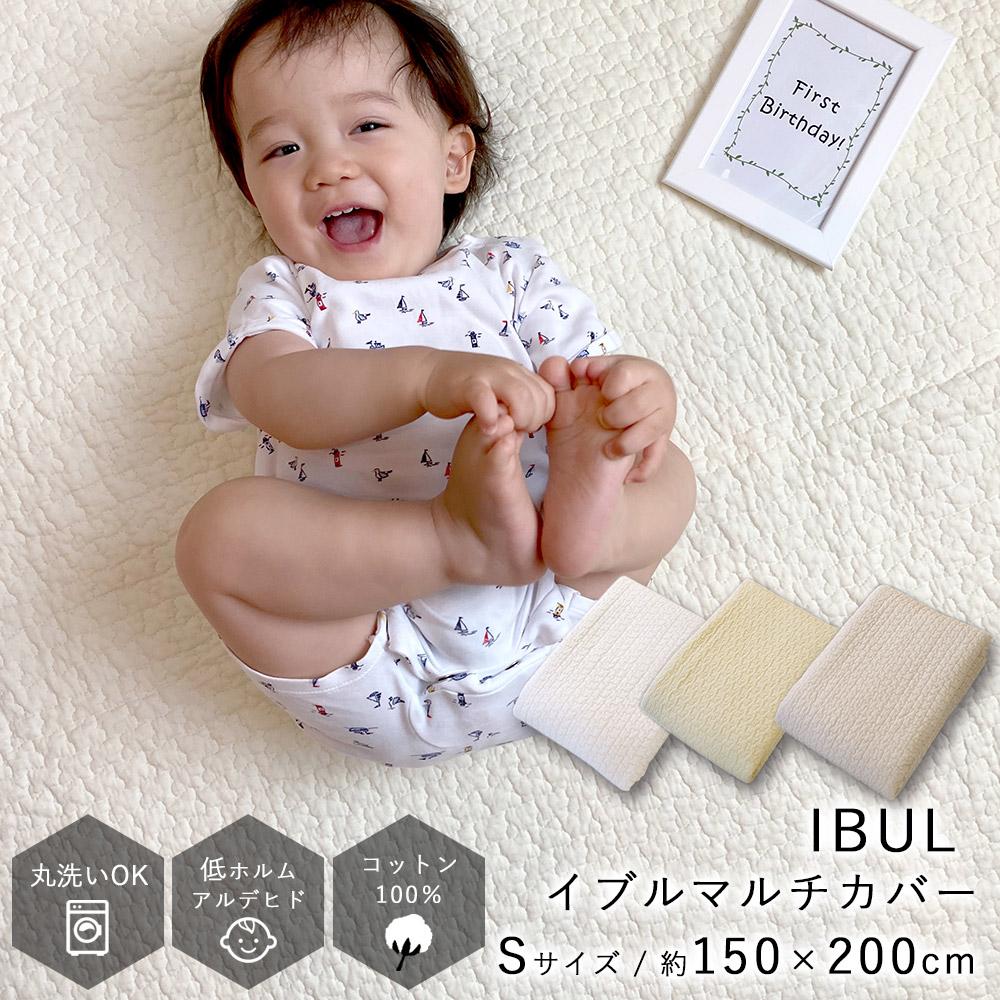 【訳ありのため、半額!】もこもこキルトがとってもかわいいマルチカバー IBUL イブル/ER-009 Sサイズ/約150×200cm ERARE(エラーレ)