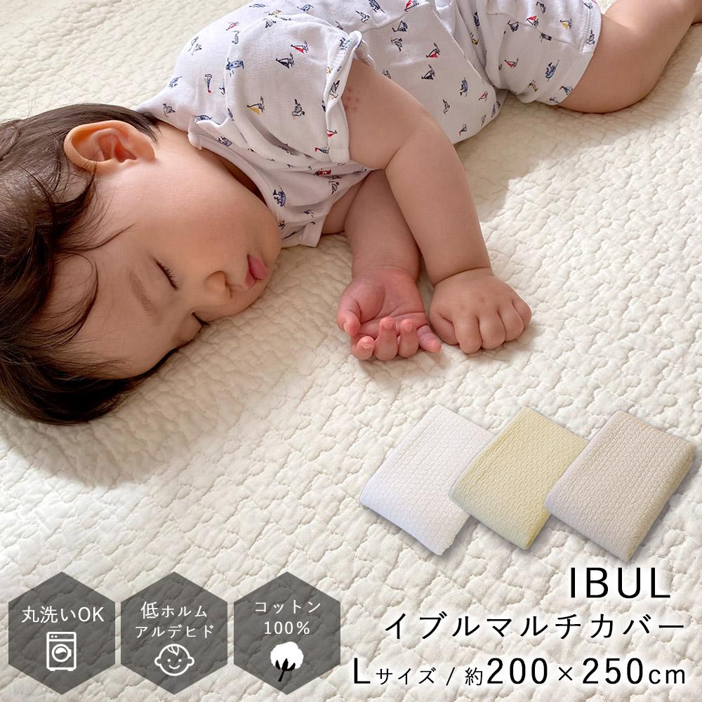 【訳ありのため、半額!】もこもこキルトがとってもかわいいマルチカバー IBUL イブル/ER-009 Lサイズ/約200×250cm ERARE(エラーレ)