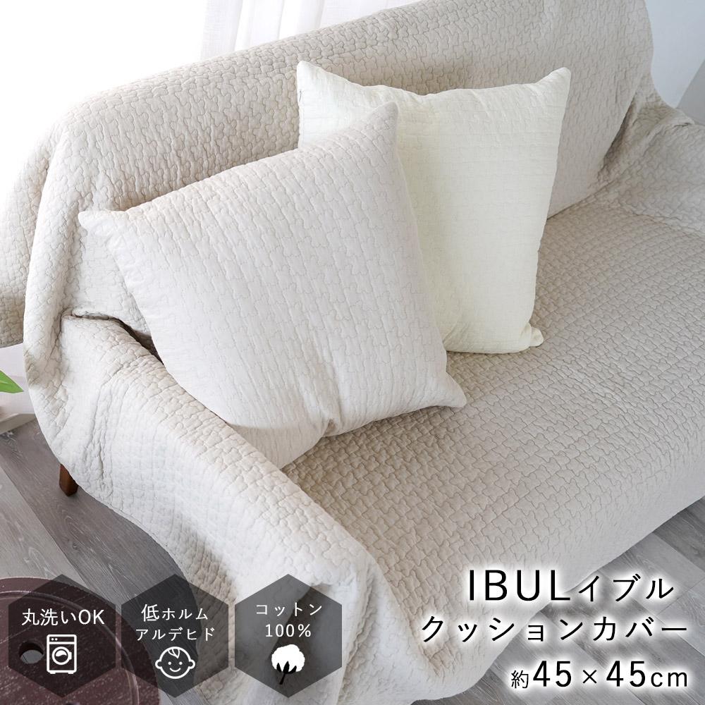 もこもこキルトがとってもかわいいクッションカバー IBUL イブル/ER-009 約45×45cm ※中身はついておりません。 ERARE(エラーレ)