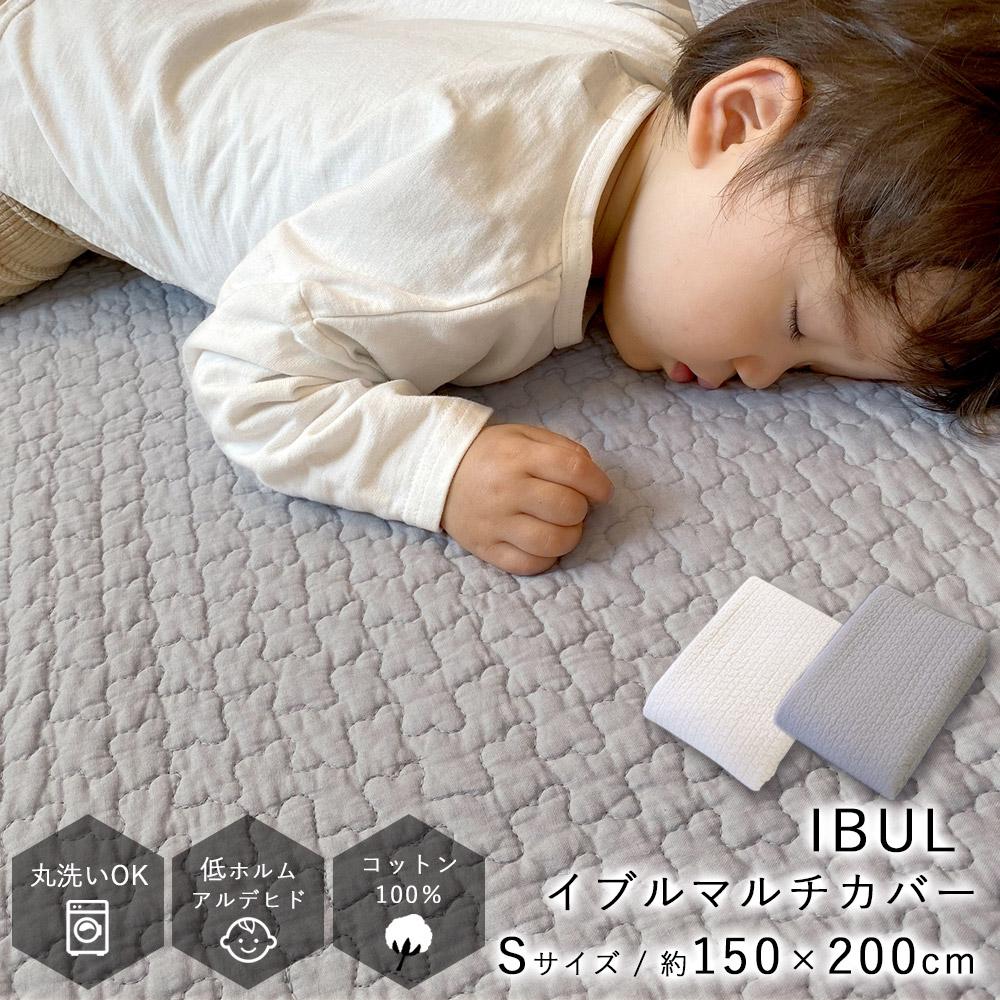 もこもこキルトがとってもかわいいマルチカバー IBUL NEWイブル/ER-010 Sサイズ/約150×200cm ERARE(エラーレ)
