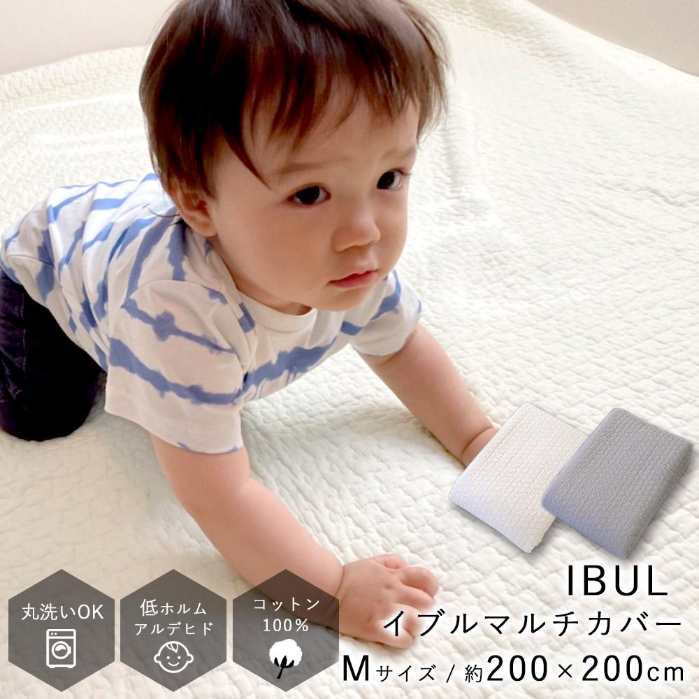 もこもこキルトがとってもかわいいマルチカバー IBUL NEWイブル/ER-010 Mサイズ/約200×200cm ERARE(エラーレ)