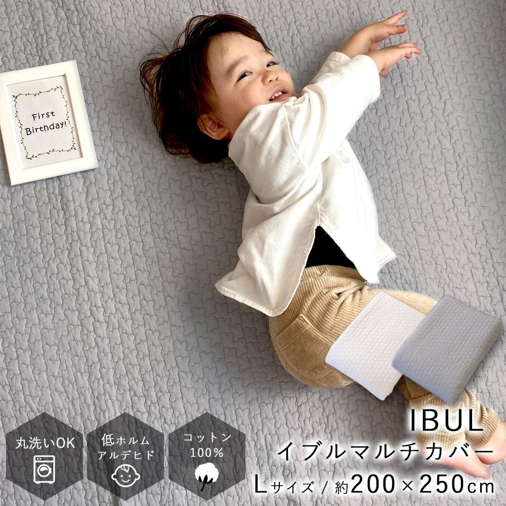 もこもこキルトがとってもかわいいマルチカバー IBUL NEWイブル/ER-010 Lサイズ/約200×250cm ERARE(エラーレ)