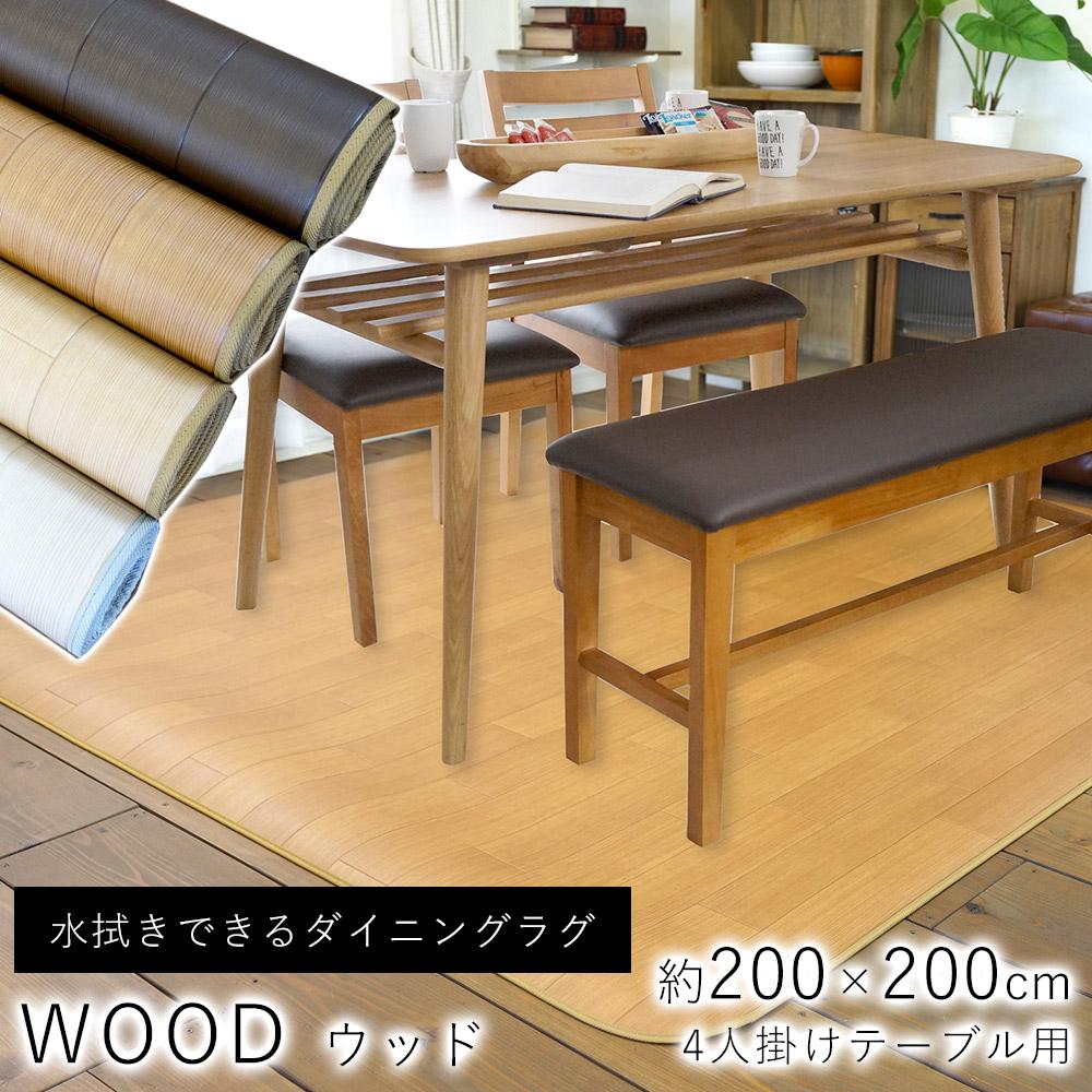 【特価】拭ける クッションフロア ダイニングラグ WOOD ウッド  約200×200cm(4人掛け)
