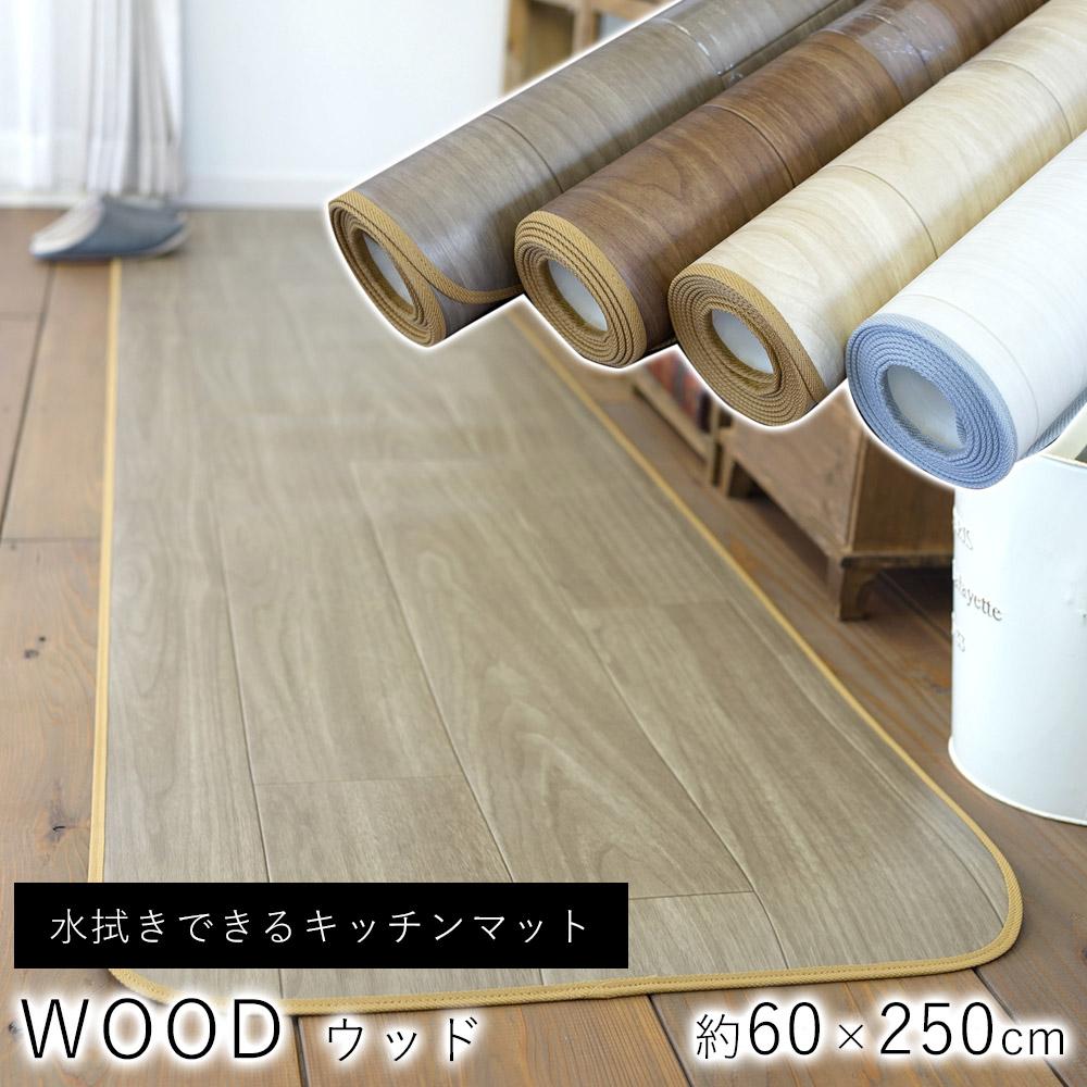 【特価】拭ける クッションフロア キッチンマット WOOD ウッド  約60×250cm