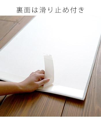 裏面は、両端2箇所に貼って剥がせる吸着滑り止めテープが付いています。フチもしっかりテープロックされている、安心・安全な日本製。