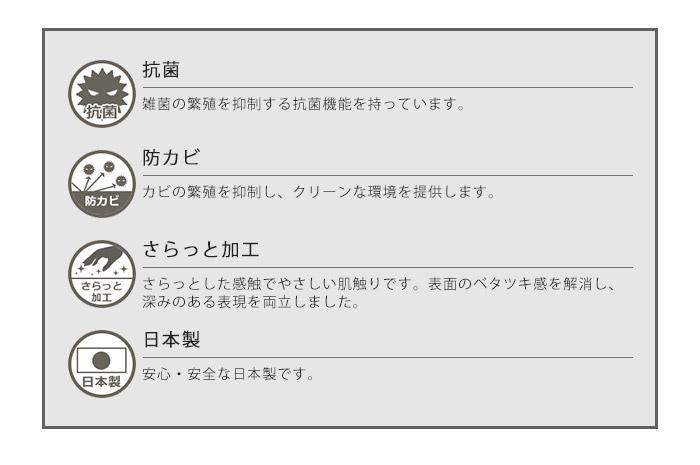 抗菌・防カビ・さらっと加工の日本製ラグ