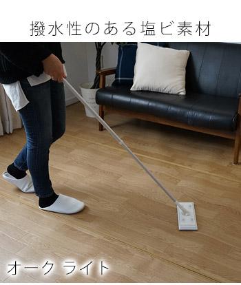 撥水機能のある塩ビ素材で、汚れの落ちにくい食べ物や飲み物をこぼしても拭くだけ簡単メンテナンス。