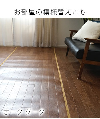 サッと敷き詰めるだけなので、簡単にお部屋の模様替えができます。床の色が替わると、心機一転!