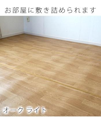 お部屋に敷き詰めるタイプのジョイントラグ。サイズは江戸間4.5~12畳ですがジョイントすることでさらに広幅対応が可能になります。