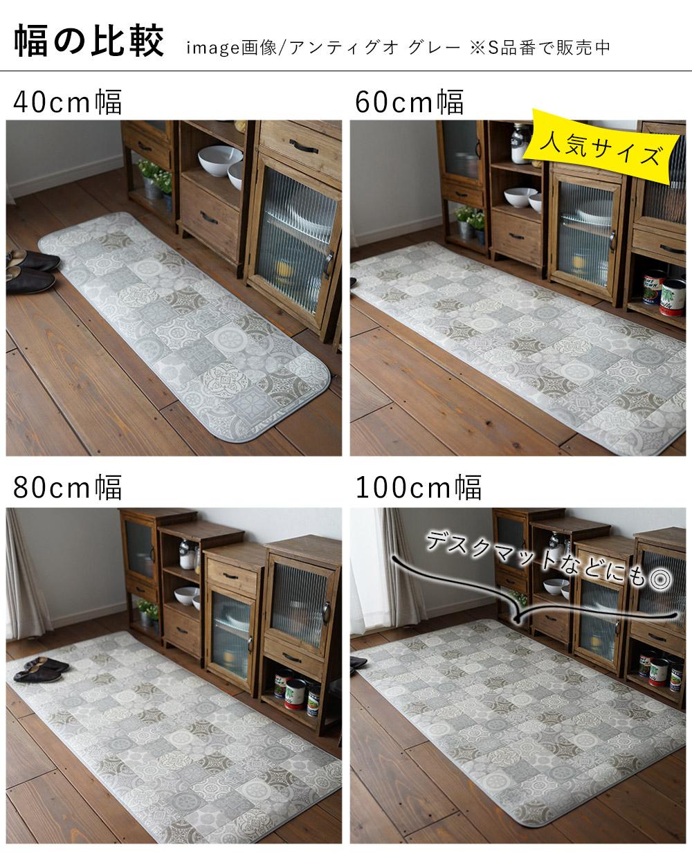 40cm、60cm、80cm、100cm幅の比較