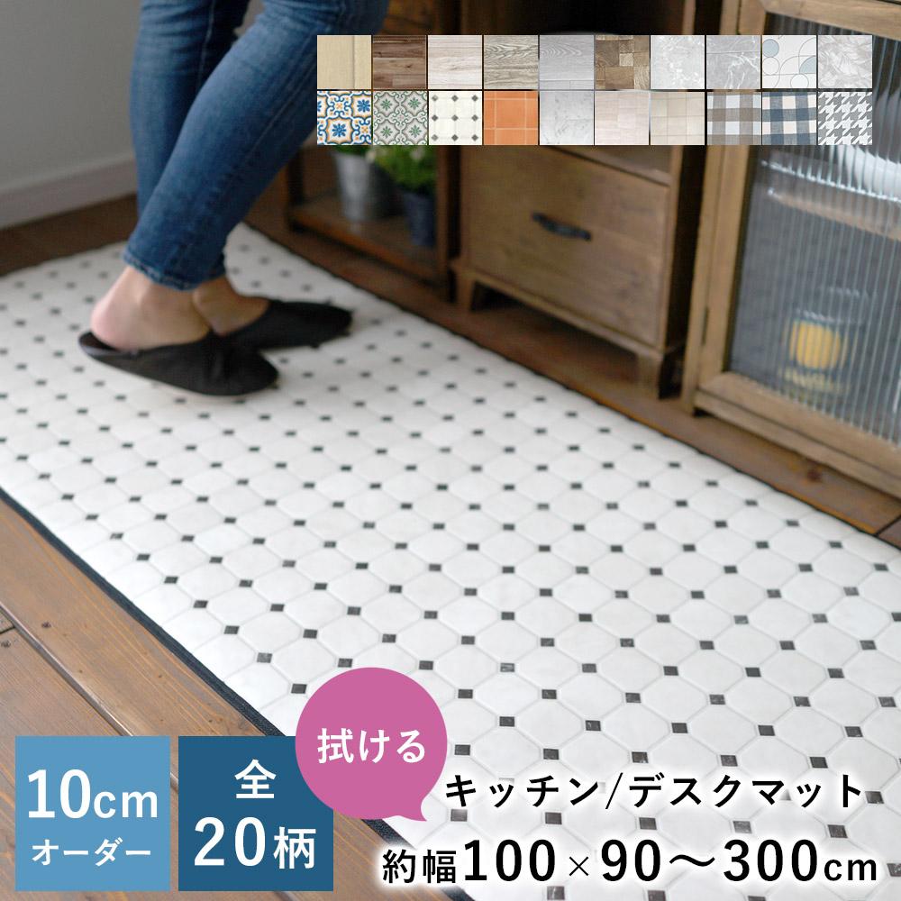 オーダーサイズ キッチンマット 幅100cm×長さ90~300cm(10cm単位)