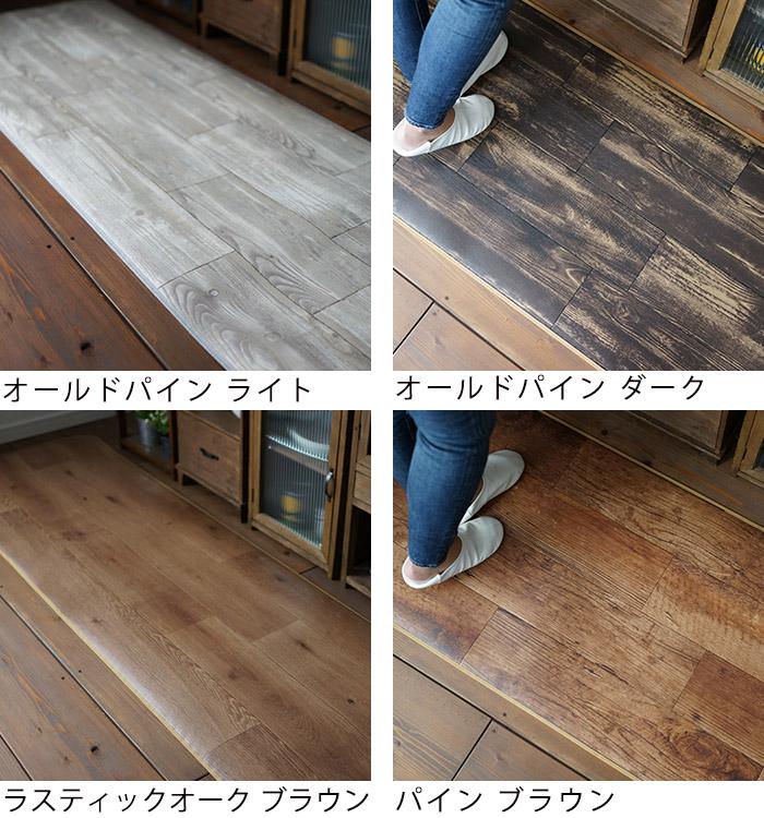 オールドパイン・ライト/ダーク/ラスティックオーク/パイン