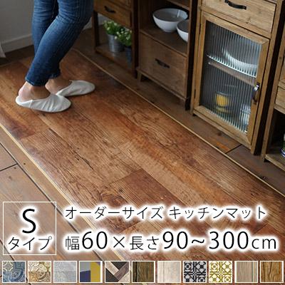 オーダーサイズ キッチンマット(Sタイプ) 幅60cm×長さ90~300cm(10cm単位)