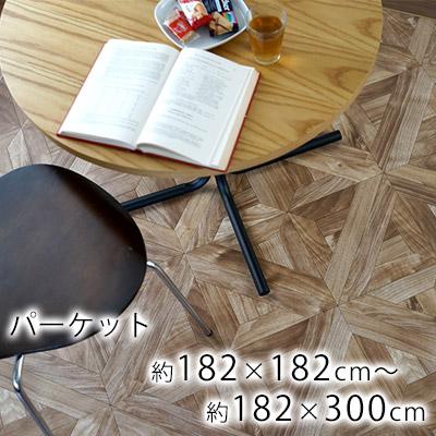 クッションフロア ダイニングラグ パーケット/ブラウン  約182×182cm~約182×300cm(4~6人掛け)