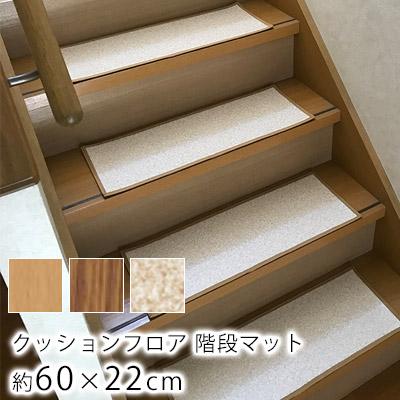 クッションフロア 階段マット 約60×22cm(13枚/15枚セット)