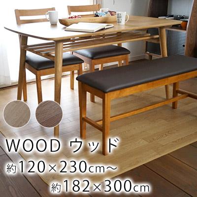 クッションフロア ダイニングラグ WOOD/ウッド ナチュラル・ダークブラウン  約120×230cm~約200×270cm(2~6人掛け)