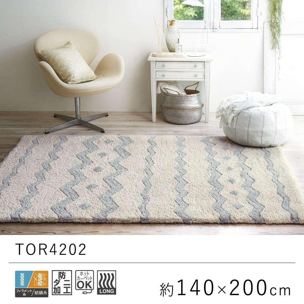 落ち着きのある配色にきらりと光るラメ糸がオシャレなラグ 国産 日本製 東リ 約140×200cm / TOR3805 TOLI