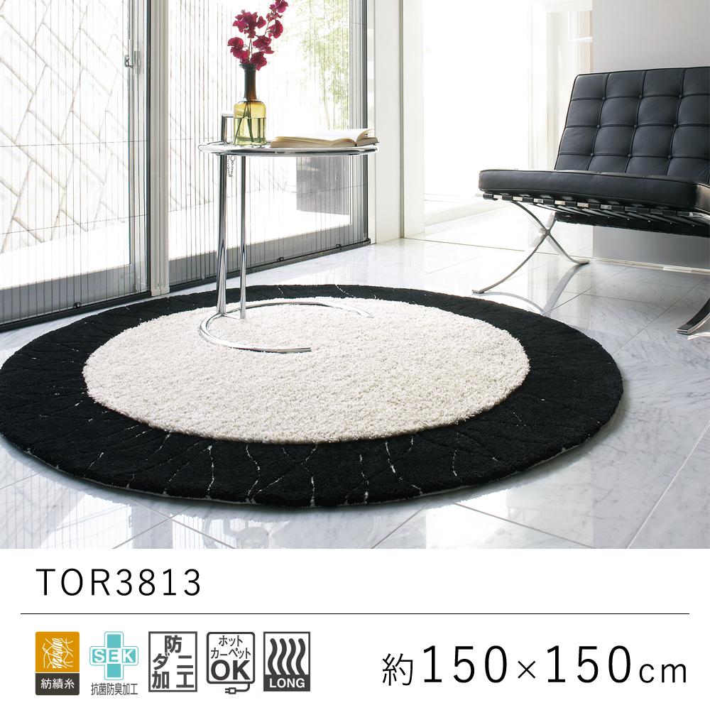 モノトーンでまとめられた円形がおしゃれなラグ 円形 丸  東リ ラグマット カーペット 約150×150cm(円形) / TOR3813 TOLI
