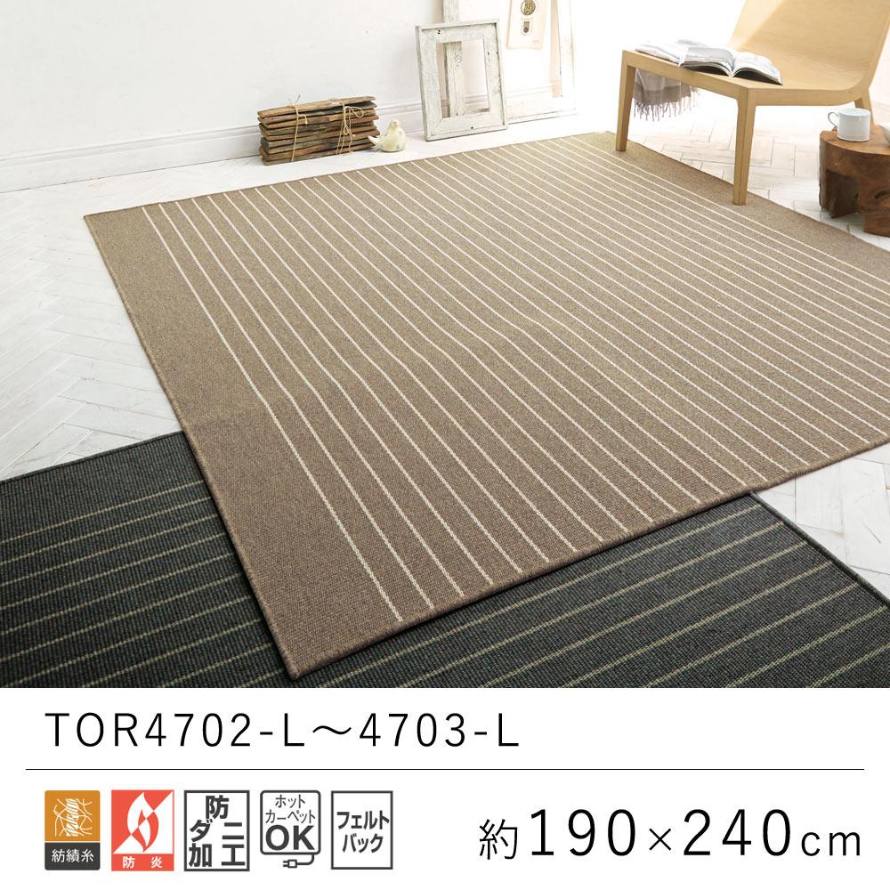 羊毛そのままの優しい色合いと肌ざわりが楽しめるラグ 東リ約190×240cm /TOR3842-L~3843-L TOLI