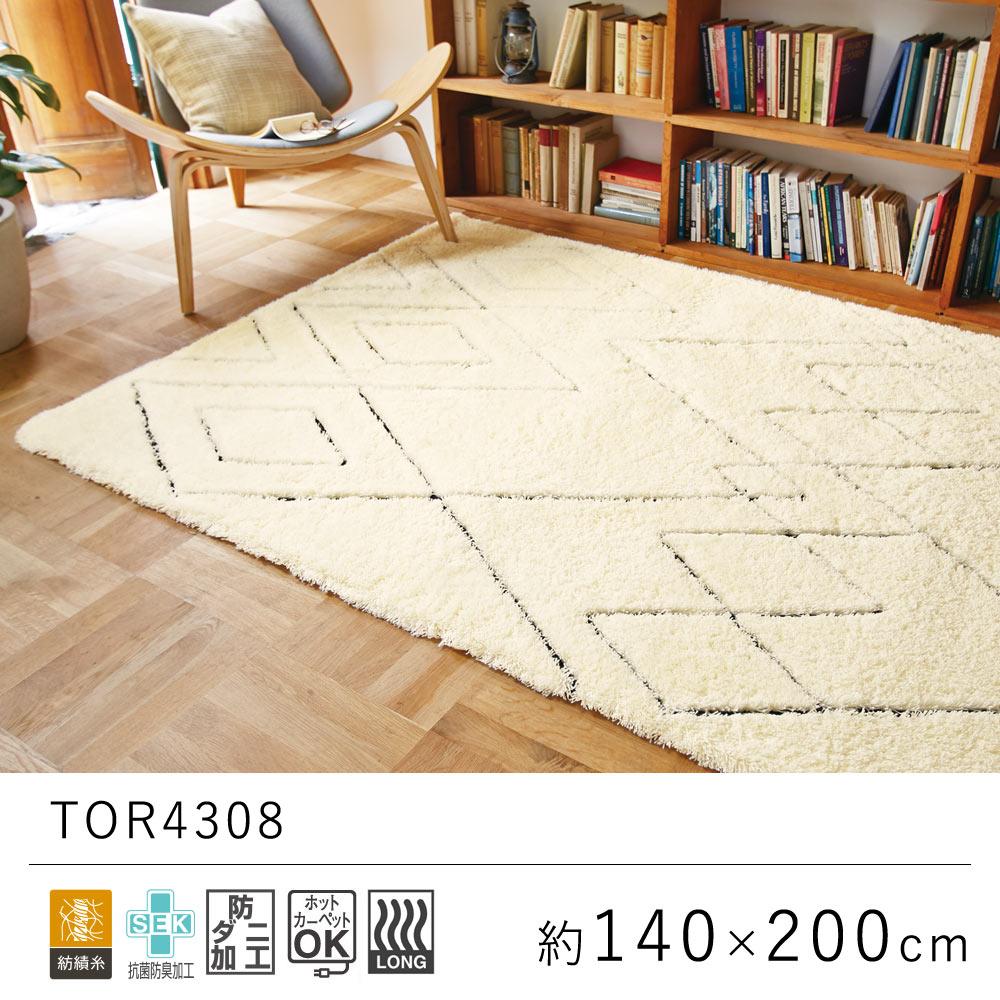 ふんわりとボリュームある毛足が上質さを演出するオシャレなラグ 日本製 国産 東リ ラグマット カーペット 約140×200cm / TOR3865 TOLI