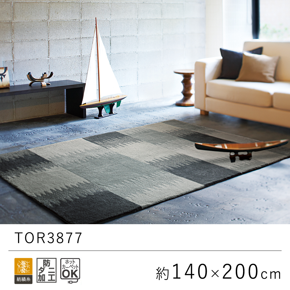 直線的なデザインとグラデーションのオシャレなラグ 東リ ラグマット カーペット 約140×200cm / TOR3877 TOLI