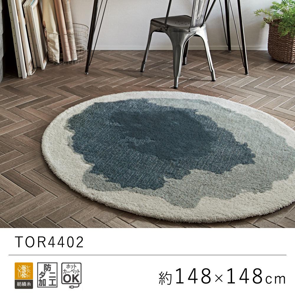 水彩画のようなデザインが透明感あふれるオシャレなラグ 日本製 国産 東リ ラグマット カーペット 約148×148cm(円形) / TOR3879 TOLI