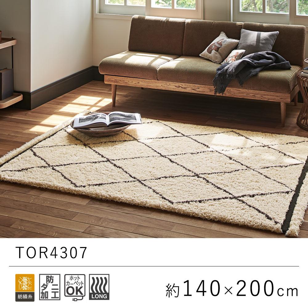 やわらかな風合いのベニワレン柄がオシャレなラグ 日本製 国産 東リ ラグマット カーペット 約140×200cm / TOR3881 TOLI