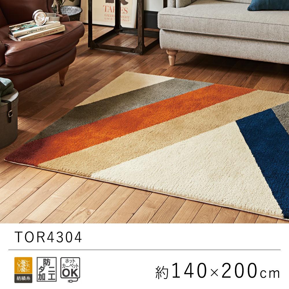 青とオレンジのラインがアクセントの、洗練されたオシャレなラグ 日本製 国産 東リ ラグマット カーペット 約140×200cm / TOR3882 TOLI