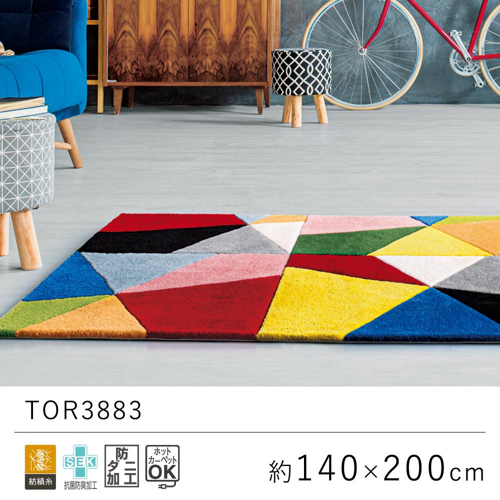 どこか懐かしさを感じるビビッドな配色がオシャレなラグ 東リ ラグマット カーペット 約140×200cm / TOR3883 TOLI