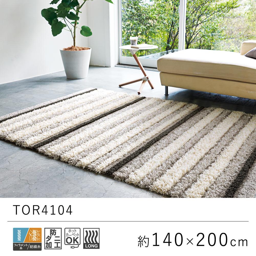 複数種の糸をミックスして風合い豊かなおしゃれなラグ 東リ ラグマット カーペット 約140×200cm / TOR3885 TOLI