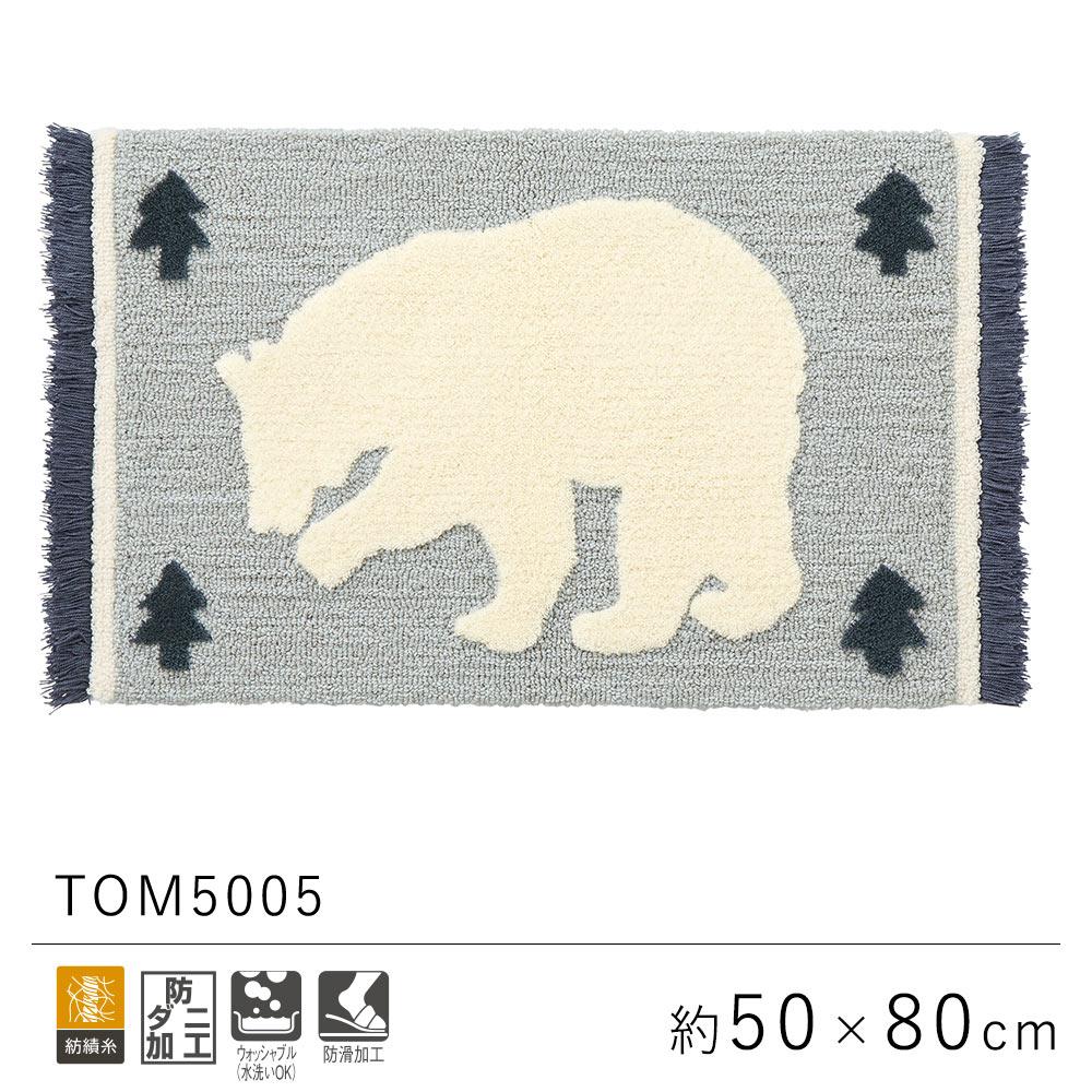 大柄のクマデザイン 東リ フック織り 玄関マット 約50×80cm / TOM4901 TOLI